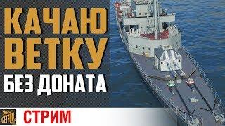 В погоне за Warspite #1✌ World of Warships