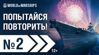 WOWS SHOW! Эпизод 2 | World of Warships