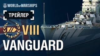 Армада: HMS Vanguard. Трейлер | World of Warships
