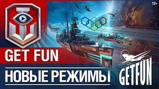 Старпом. Getfun: 1 апреля | World of Warships
