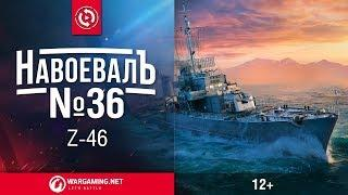 Z-46. «НавоевалЪ» № 36 [World of Warships]