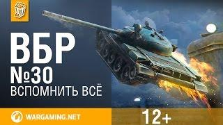 Моменты из World of Tanks. ВБР: No Comments №30 [WoT]