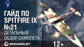 Гайд по Spitfire IX. World of Warplanes