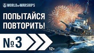 WOWS SHOW! Эпизод 3 | World of Warships