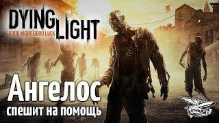 Стрим - Dying Light - Кооператив - Ангелос спешит на помощь - Часть 2
