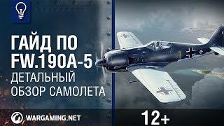 Гайд по Fw.190A-5. World of Warplanes.