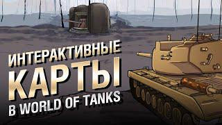 Интерактивные карты в WoT - НТИ №32 - от KOKOBLANKA и Evilborsh [World of Tanks]