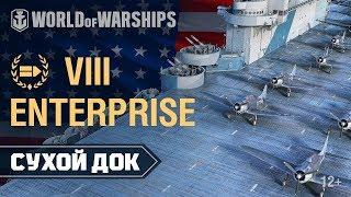 Сухой Док: Enterprise | World of Warships