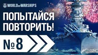 WOWS SHOW! Эпизод 8 | World of Warships