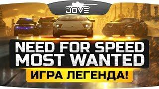 ГОНОЧНАЯ ЛЕГЕНДА! ? Need For Speed: Most Wanted #1