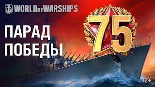 Парад Победы в World of Warships