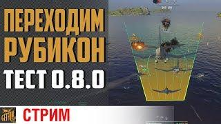 Боевой вылет в 0.8.0 ? World of Warships