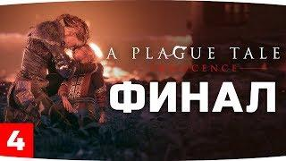 БИТВА ПРОТИВ ПОВЕЛИТЕЛЯ КРЫС — ФИНАЛ ? A Plague Tale: Innocence #4
