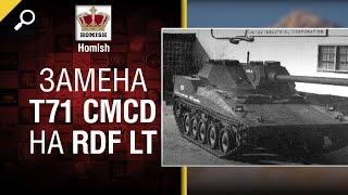 Замена плохого T71 CMCD на необычный американский танк RDF LT - от Homish [World of Tanks]