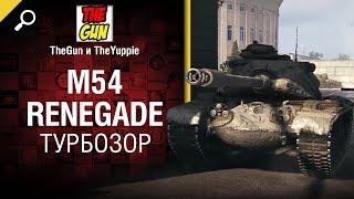 Турбозор M54 Renegade - обзор танка от TheGun и TheYuppie [World of Tanks]