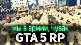 GTA 5 ROLE PLAY ☀ Мы в армии, чувак ☀ Да, сэр!