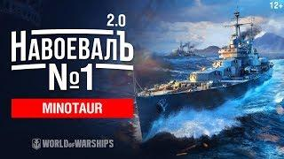 НавоевалЪ 2.0: Minotaur | World of Warships