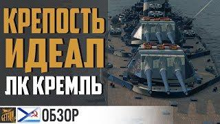 Обзор Кремль⭐ Линкор 10 СССР ⭐ World of Warships
