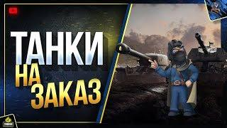 WoT Прем Танки на Заказ (Юша в World of Tanks)