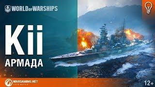 Линкор Kii. Армада [World of Warships]