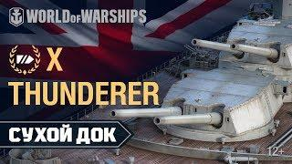 Сухой Док: Thunderer | World of Warships