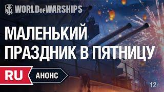 Анонс пятничного стрима. Год в эфире! | World of Warships