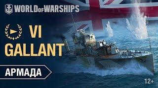 Армада: Gallant | World of Warships