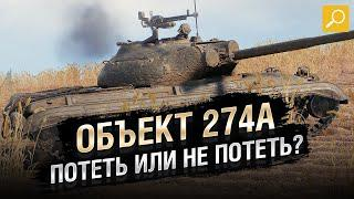 Объект 274а - Потеть или не потеть ? Обзор танка от TheGun [World of Tanks]