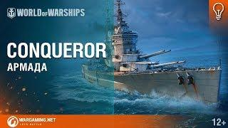 Линкор Conqueror. Армада [World of Warships]