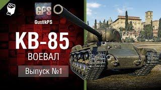 КВ-85 - Воевал №1 - от GustikPS [World of Tanks]