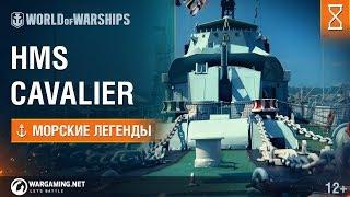 Эсминец HMS Cavalier. Морские легенды [World of Warships]