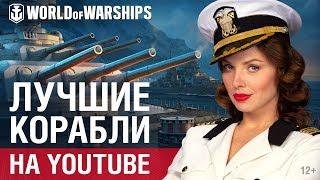 World of Warships. О чём наш канал!