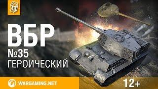 Моменты из World of Tanks. ВБР: No Comments №35 [WoT]