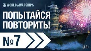 WOWS SHOW! Эпизод 7 | World of Warships