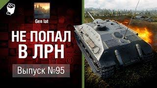 Не попал в ЛРН №95 [World of Tanks]