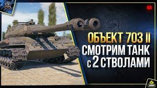 Объект 703 II - WoT Танк с Двумя Стволами (Юша о World of Tanks)