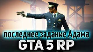 GTA 5 ROLE PLAY ☀ Последнее задание Адама