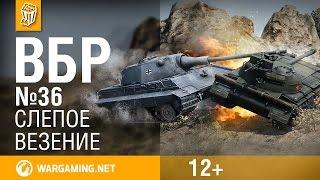 Моменты из World of Tanks. ВБР: No Comments №36 [WoT]