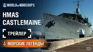 Морские Легенды: HMAS Castlemaine. Трейлер | World of Warships