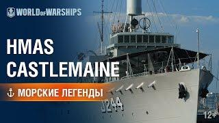 Морские Легенды: HMAS Castlemaine | World of Warships