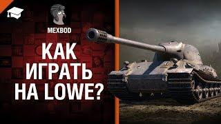 Как играть на Lowe? - от MEXBOD [World of Tanks]
