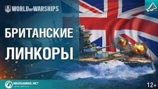Британские линкоры [World of Warships]