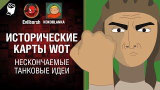 Исторические карты WoT - НТИ №25 от KOKOBLANKA и Evilborsh [World of Tanks]
