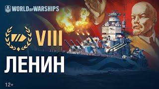 Армада: Ленин | World of Warships