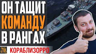 ЭСМИНЕЦ DARING⚓В РАНГАХ ⚓ World of Warships