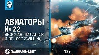 Bf.109Z Zwilling и Ярослав Шалашов. Авиаторы. World of Warplanes