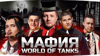 ЭТО — МАФИЯ WORLD OF TANKS! ● С Нами De1uxe! ● LeBwa ⋆ DeSeRtod ⋆ Inspirer ⋆ Near_You