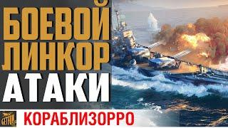 Ранговые боли на Jean Bart  ? World of Warships