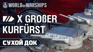 Сухой Док: Gro?er Kurf?rst | World of Warships