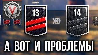 Ранговый Сезон. Второй Дивизион. А вот и Проблемы... | World of Tanks